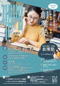 創業塾-10期_ページ_1.jpg