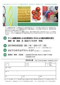 総会記念講演会チラシ190520.jpg