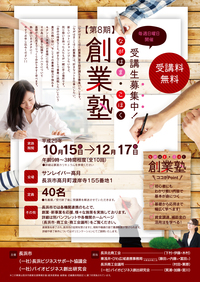 創業塾-8期-01.jpg