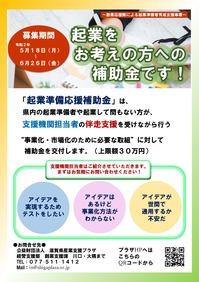 kigyou-hojyokin2020-chirashi_ページ_1.jpg